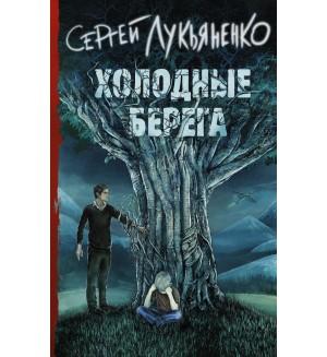 Лукьяненко С. Холодные берега. Книги Сергея Лукьяненко