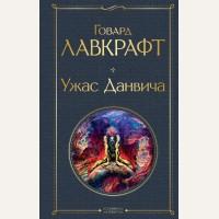 Лавкрафт Г. Ужас Данвича. Всемирная литература