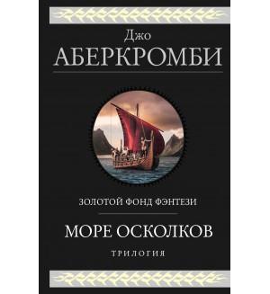 Аберкромби Д. Море Осколков. Трилогия. Гиганты Фантастики