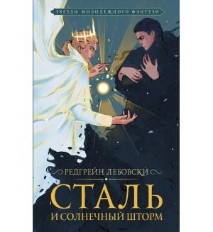 Лебовски Р. Сталь и солнечный шторм. Звезды молодежного фэнтези