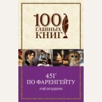 Брэдбери Р. 451 по Фаренгейту. 100 главных книг (мягкий переплет)