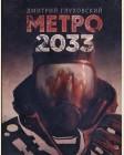 Глуховский Д. Метро 2033. Бестселлеры Дмитрия Глуховского