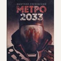 Глуховский Д. Метро 2033  Бестселлеры Дмитрия Глуховского