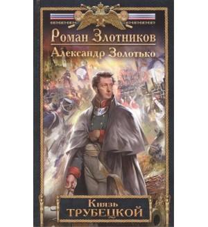 Злотников Р. Золотько А. Князь Трубецкой. Новый Злотников