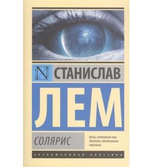 Лем С. Солярис. Эксклюзивная классика