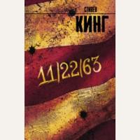 Кинг С. 11/22/63. Король на все времена