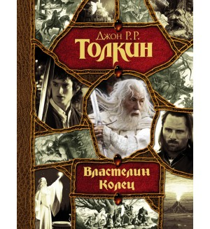 Толкин Д. Властелин Колец. Весь (гигант)