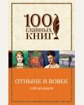 Брэдбери Р. Отныне и вовек. 100 главных книг (мягкий переплет)