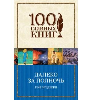 Брэдбери Р. Далеко за полночь. 100 главных книг (мягкий переплет)