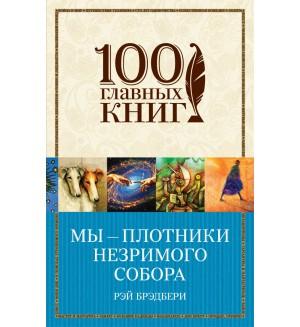 Брэдбери Р. Мы-плотники незримого собора. 100 главных книг (мягкий переплет)