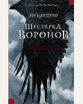 Бардуго Л. Шестерка воронов. #YoungFantasy