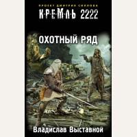 Выставной В. Кремль 2222. Охотный ряд