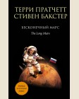 Пратчетт Т. Бесконечный Марс. Терри Пратчетт