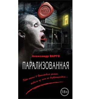 Варго А. Парализованная. MYST. Черная книга 18+