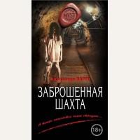 Варго А. Заброшенная шахта. MYST. Черная книга 18+