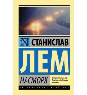 Лем С. Насморк. Эксклюзивная классика