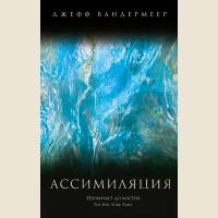 Вандермеер Д. Ассимиляция. Кинопремьера мирового масштаба