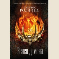 Роллинс Д. Венец демона. Книга-загадка, книга-бестселлер