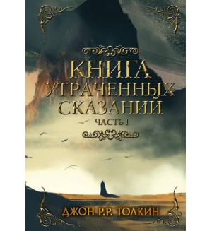 Толкин Д. Книга утраченных сказаний. Часть 1. Легендариум Средиземья