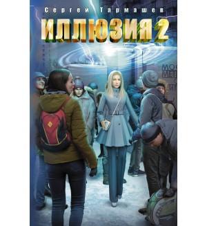 Тармашев С. Иллюзия 2. Древний