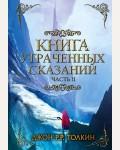 Толкин Д. Книга утраченных сказаний. Часть 2. Легендариум Средиземья
