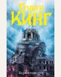 Кинг С. Буря столетия. Темная башня