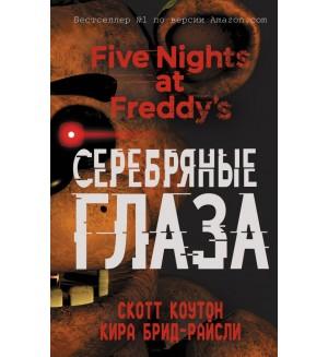 Коутон С. Брид-Райсли К. Пять ночей у Фредди. Серебряные глаза. Five Nights at Freddys