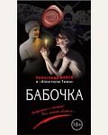 Варго А. Бабочка. MYST. Черная книга 18+