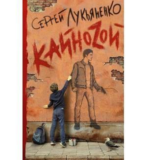 Лукьяненко С. Кайноzой. Книги Сергея Лукьяненко