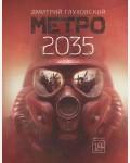 Глуховский Д. Метро 2035. Знаменитая трилогия