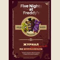 Коутон С. Журнал по выживанию Five Nights at Freddys. Five Nights at Freddys
