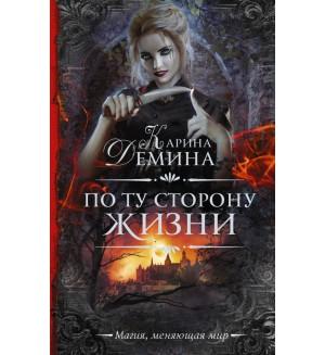 Демина К. По ту сторону жизни. Необыкновенная магия. Шедевры Рунета