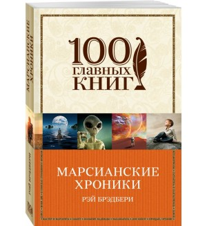 Брэдбери Р. Марсианские хроники. 100 главных книг (мягкий переплет)