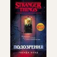 Бонд Г. Очень странные дела. Подозрения. Netflix: официальное издание Stranger Things.Очень странные дела