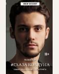 Хан К. #Глаза колдуна. ONLINE-бестселлер