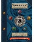 Дневник хранителя призраков (с дополненной реальностью). Таинственный мир. Книги с дополненной реальностью
