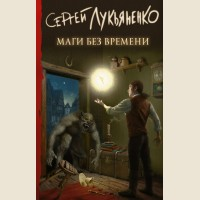 Лукьяненко С. Маги без времени. Книги Сергея Лукьяненко