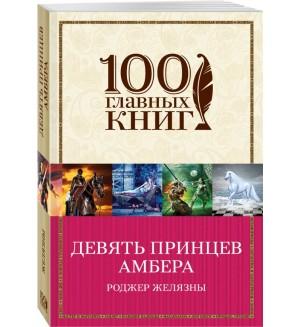 Желязны Р. Девять принцев Амбера. 100 главных книг (мягкий переплет)