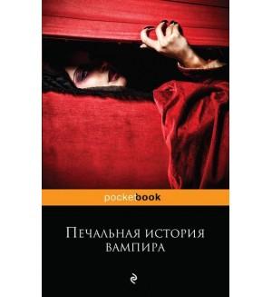 Стокер Б. Захер Л. Готье Т. Печальная история вампира. Pocket book