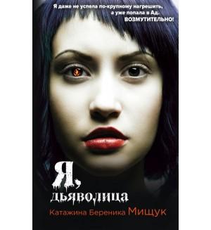 Мищук К. Я, дьяволица. Ведьмы, демоны и чувства. Польская фантастика Катажины Мищук