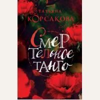 Корсакова Т. Смертельное танго. Татьяна Корсакова. Королева мистического романа