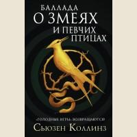 Коллинз С. Баллада о змеях и певчих птицах. Голодные игры: сага-легенда