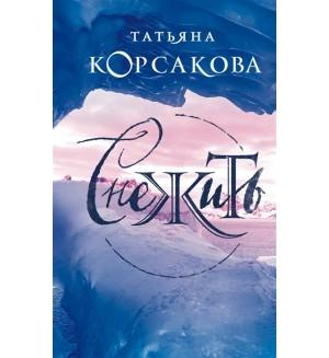 Корсакова Т. Снежить. Королева мистического романа