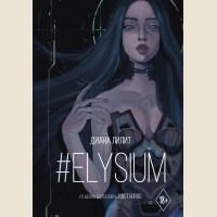 Лилит Д. #Elysium. Хиты Wattpad