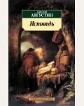 Августин А. Исповедь. Азбука-классика