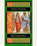 Аристотель. Метафизика. Шедевры мировой классики