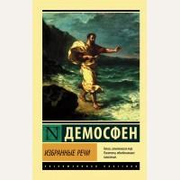 Демосфен. Избранные речи. Эксклюзивная классика