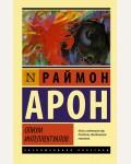 Арон Р. Опиум интеллектуалов. Эксклюзивная классика