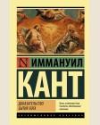 Кант И. Доказательство бытия Бога. Эксклюзивная классика