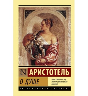 Аристотель. О душе. Эксклюзивная классика